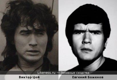 Виктор Цой и Евгений Баженов похожи