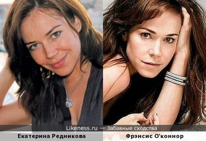 Екатерина Редникова и Фрэнсис О'коннор похожи