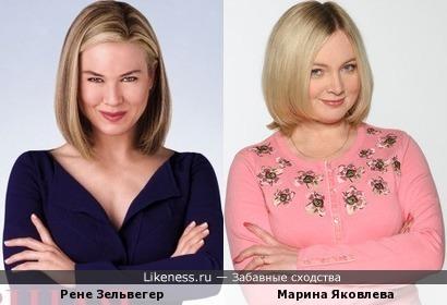 Рене Зельвегер и Марина Яковлева похожи