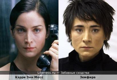 Кэрри Энн Мосс и Земфира