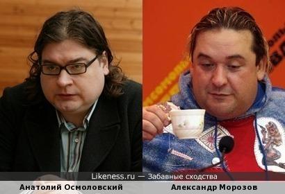 Анатолий Осмоловский похож на Александра Морозова