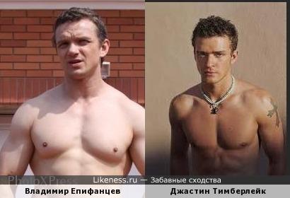 Владимир Епифанцев похож на Джастина Тимберлейка
