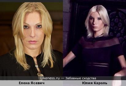 Юлия Кароль похожа на Елену Ясевич
