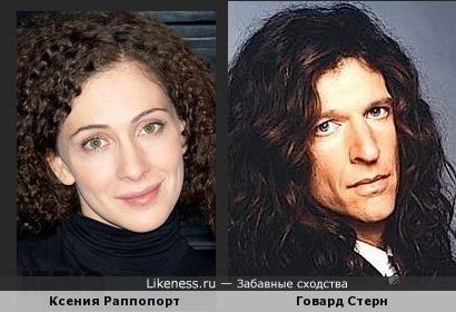 Ксения Раппопорт похожа на Говарда Стерна