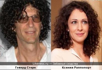 Говард Стерн похож на Ксению Раппопорт