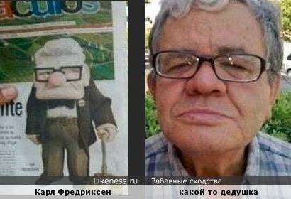 дедушка похож на персонажа мультфильма «Вверх»
