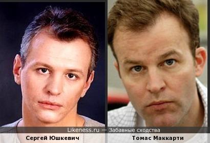 Сергей Юшкевич похож на Томаса Маккарти