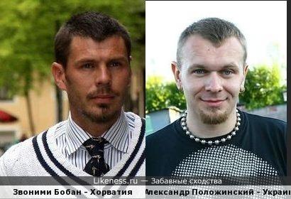 Звоними Бобан похож на Сашка Положиньского