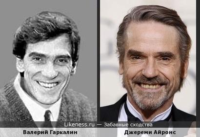 Валерий Гаркалин похож на Джереми Айронса