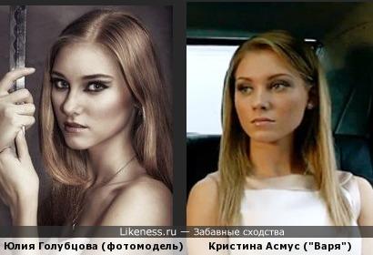 """Юлия Голубцова похожа на """"Варю"""" из """"Интернов"""""""