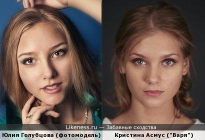 """Юлия Голубцова похожа на """"Варю"""" из """"Интернов"""" 2"""