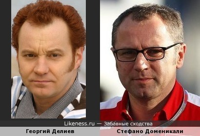 Руководитель комик-труппы «Маски» и руководитель команды Феррари Формулы-1
