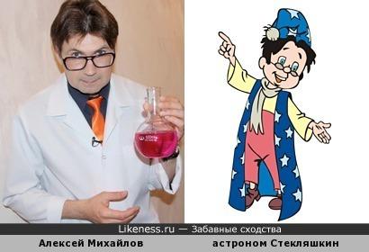 Алексей Михайлов похож на астронома Стекляшкина