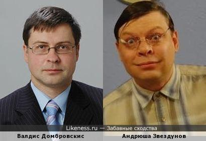 Валдис Домбровскис похож на Андрюшу Звездунова