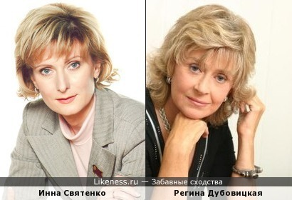 Инна Святенко похожа на Регину Дубовицкую