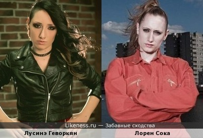 Лусинэ Геворкян похожа на Лорен Сока