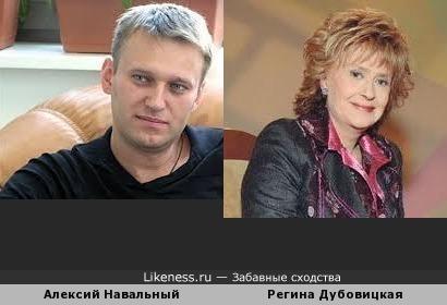 Алексей Навальный похож на Регину Дубовицкую
