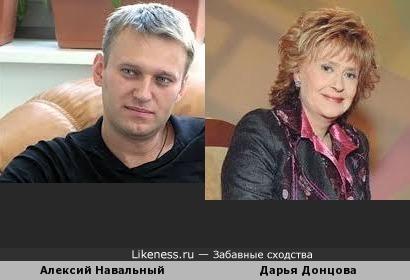 Алексей Навальный похож на Дарью Донцову