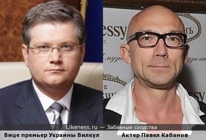 Александр Вилкул и Павел Кабанов