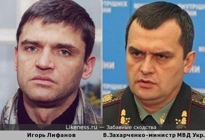 Игорь Лифанов и Виталий Захарченко