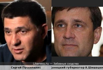 Сергей Пускепалис и Донецкий губернатор Андрей Шишацкий
