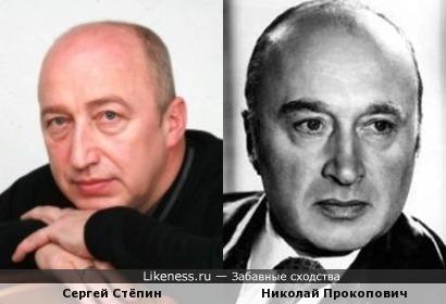 Сергей Стёпин и Николай Прокопович