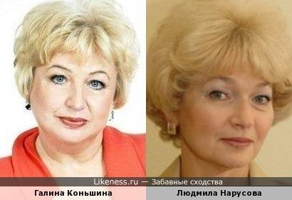 Галина Коньшина похожа на Людмилу Нарусову