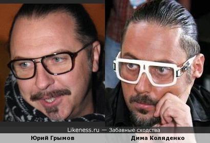 Кинорежиссер Юрий Грымов похож на шоумена Диму Коляденко