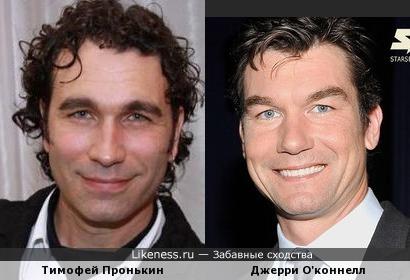 Джерри О'коннелл и Тимофей Пронькин