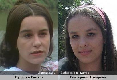 Екатерина Токарева похожа на Луселию Сантос