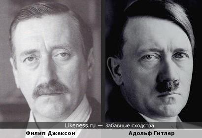 Филип Джексон и Адольф Гитлер