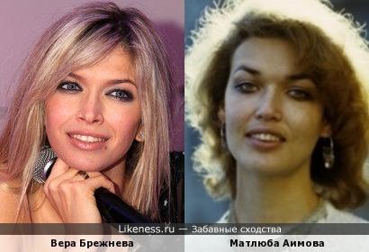 Вера Брежнева похожа на Матлюбу Аимову