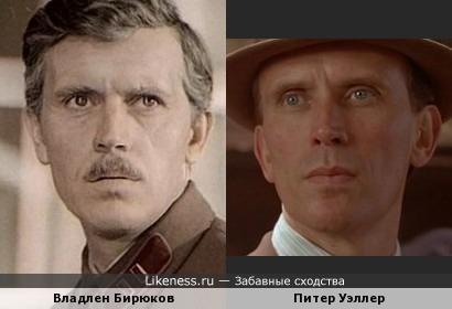 Владлен Бирюков и Питер Уэллер