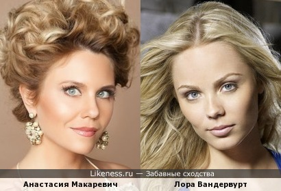 Анастасия Макаревич & Лора Вандервурт