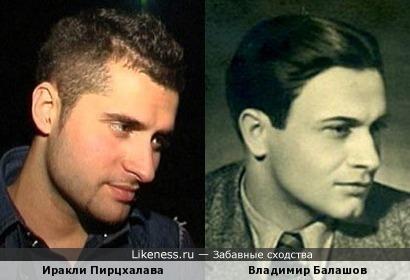 Иракли Пирцхалава и Владимир Балашов