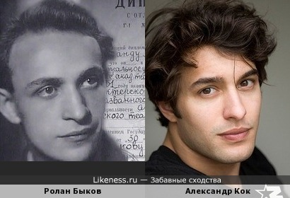 Молодой Ролан Быков на этом фото напомнил Александра Кока