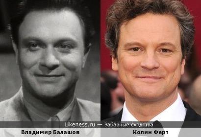 Владимир Балашов напомнил Колина Ферта