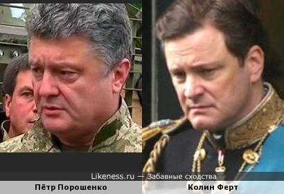 """Колин Ферт в роли короля & Пётр Порошенко в """"образе"""