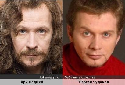 Сергей Чудаков похож на Гари Олдмена