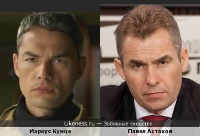 Маркус Кунце смахивает на Павла Астахова