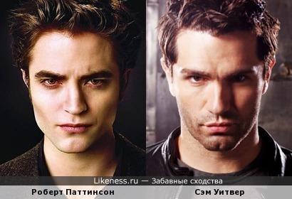 Актеры, играющие вампиров - похожи.