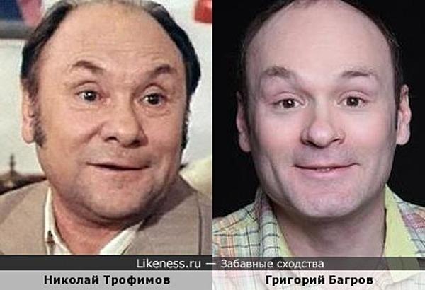 Григорий Багров похож на Николая Трофимова