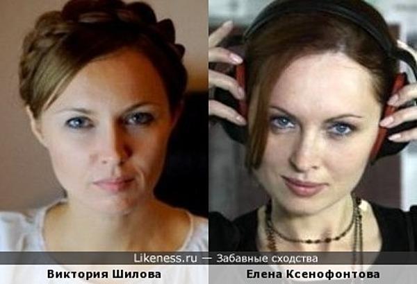 Виктория Шилова и Елена Ксенофонтова похожи, как две капли