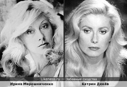 Ирина Мирошниченко и Катрин Денёв похожи