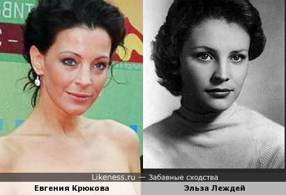Евгения Крюкова похожа на Эльзу Леждей
