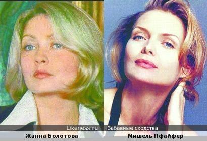 Ж.Болотова и М.Пфайфер похожи