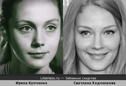 Ходченкова похожа на Купченко в молодости