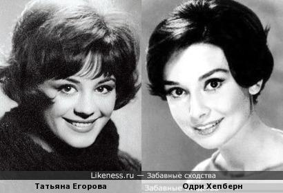 Егорова напомнила Хепберн