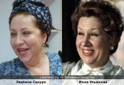 Ульянова и Сакуро