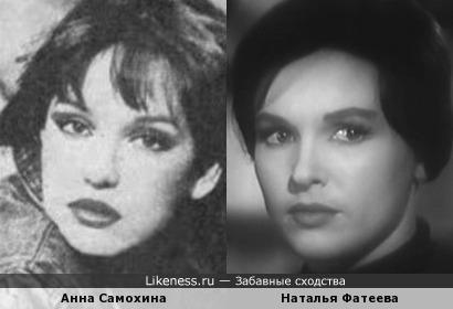 Самохина и Фатеева похожи на этих фотках